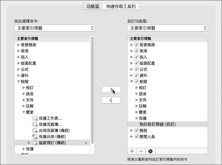 按一下 [追蹤修訂 (舊版)], 然後按一下 [>] 以移動 [審閱] 索引標籤底下的選項。