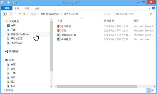 當您同步處理商務用 OneDrive 檔案與您的桌面之後,在 [檔案總管] 中看起來的螢幕擷取畫面