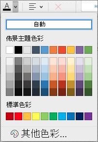 Mac 版 OneNote 中的 [字型色彩] 下拉式功能表。
