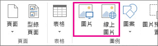 Publisher 中 [插入] 功能表上 [插入圖片] 選項的螢幕擷取畫面。
