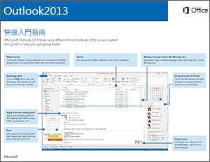 Outlook 2013 快速入門指南