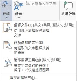 翻譯文件或訊息