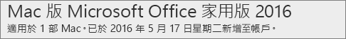 Mac 版 Office 2016 如何出現在 Office.com/myaccount 上