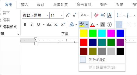 [螢光筆] 功能表