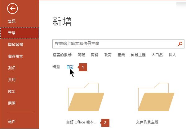 在 [檔案] > [新增] 底下,按一下 [自訂],然後按一下 [自訂 Office 範本]。