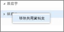 Outlook Web App [移除共用資料夾] 右鍵選項