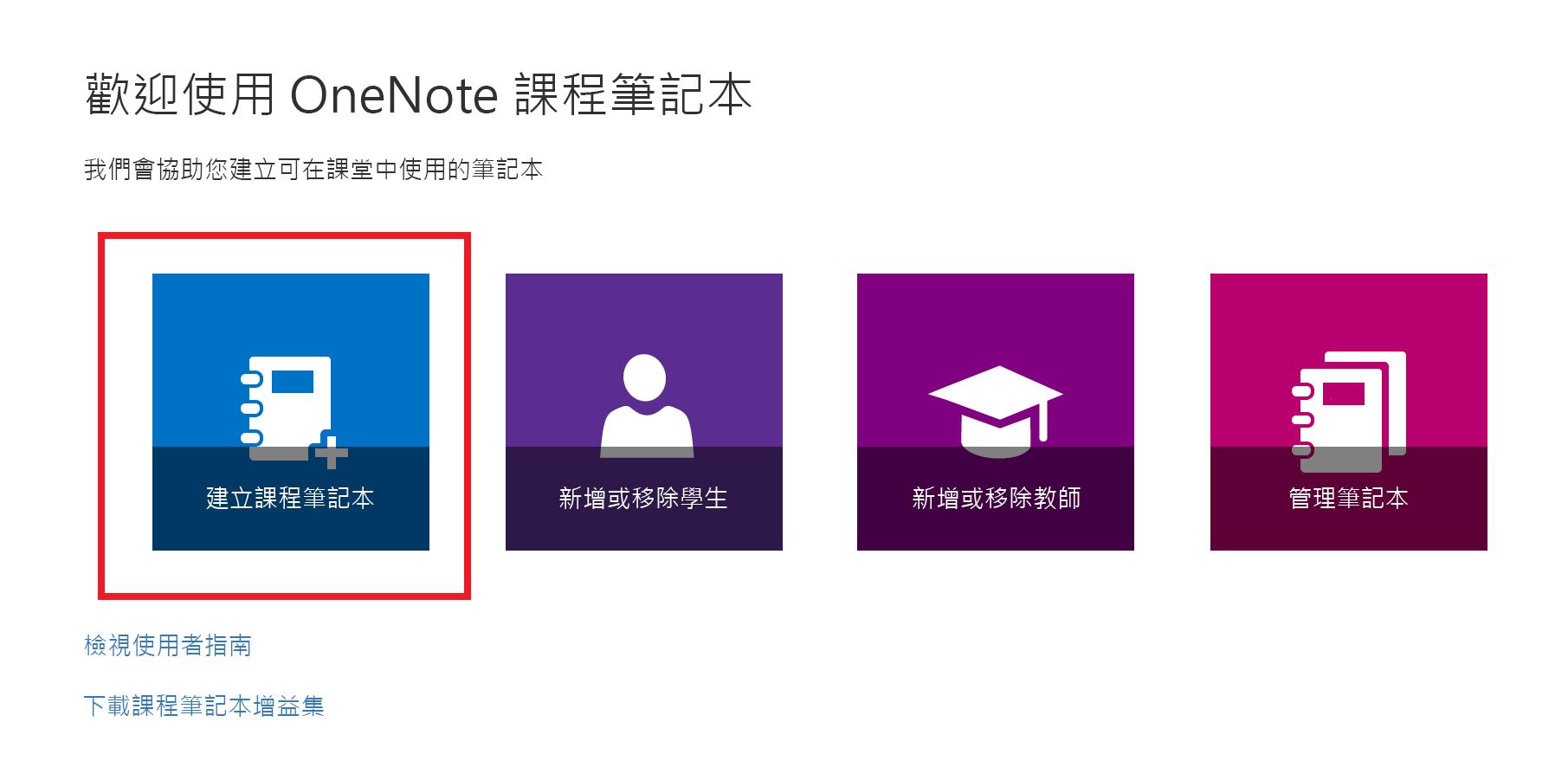 課程筆記本 App 歡迎頁面的螢幕擷取畫面。