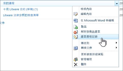 醒目提示 [版本歷程記錄的文件中的下拉式功能表