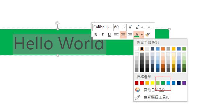 選取您要隱藏的文字,然後按一下 [字型色彩] 選取器中的背景色彩。
