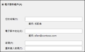 輸入您的 Exchange 電子郵件地址和密碼