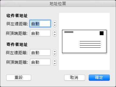 在 [地址位置] 中,您可以變更收件者地址和寄件者地址分別與信封邊緣之間的距離。