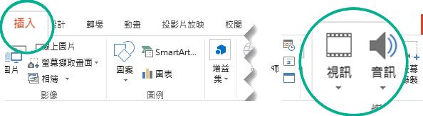 在 PowerPoint 工具列功能區的 [插入] 索引標籤上,選取 [音訊] 或 [視訊]