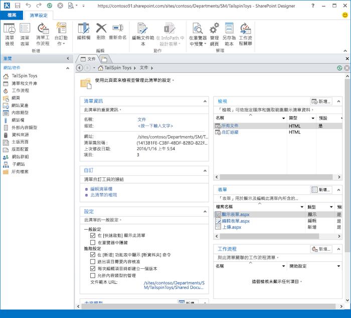 SharePoint Designer 2013 首頁的圖像。