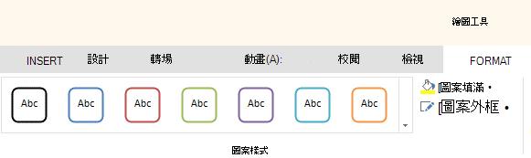 Office 網頁版中的圖形工具