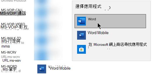 從 Word Mobile 切換至 Word, 以取得從網路開啟範本的通訊協定。