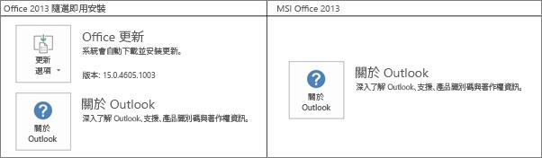 顯示如何判斷 Office 2013 安裝是隨選即用或 MSI 的圖形