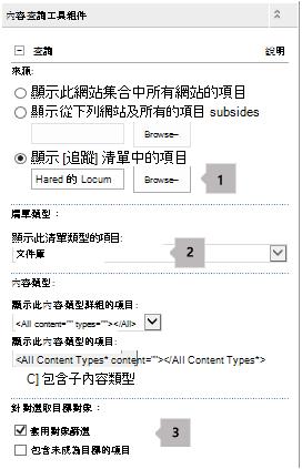 內容查詢網頁組件屬性清單有三個圖說文字