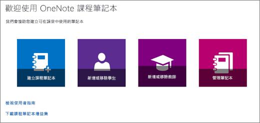 OneNote 課程筆記本精靈中,建立課程筆記本、新增或移除學生、新增或移除教師及管理筆記本的圖示。
