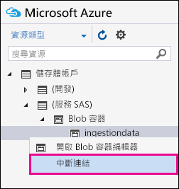 以滑鼠右鍵按一下 [擷取],然後按一下 [中斷連結],以中斷與 Azure 存放區域之間的連線