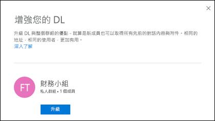 [功能窗格] 中的您 DL,然後選擇 [升級]