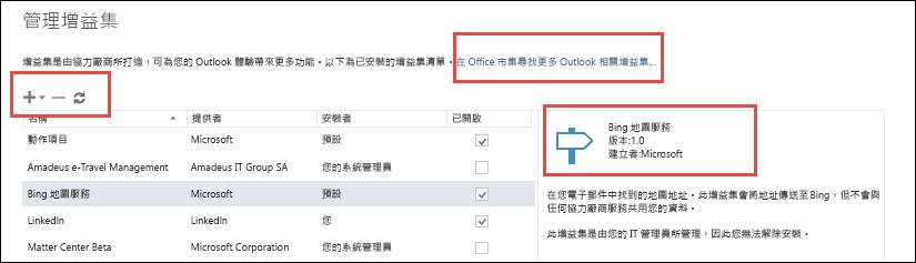 Outlook 中的 [管理增益集]