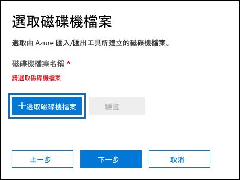 按一下 [提交時執行 WAImportExport.exe 工具所建立的筆記本檔案選取磁碟機檔案