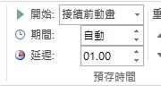 您可在 [預存時間] 群組中設定預存時間細節。