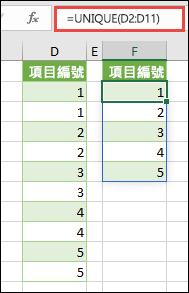 UNIQUE 函數範例:=UNIQUE(D2:D11)