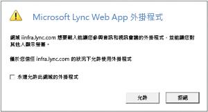 Lync Web Access -- 永遠信任網域中的外掛程式,或僅在此工作階段允許