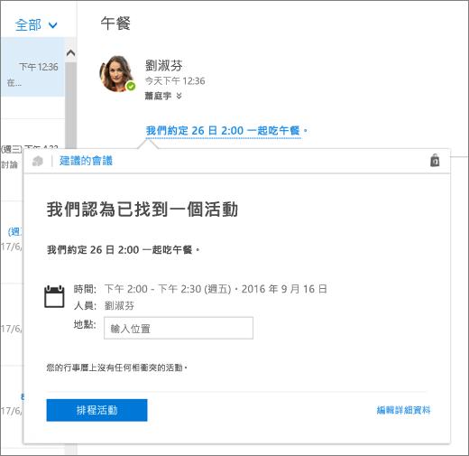電子郵件訊息的螢幕擷取畫面,訊息內文為某場會議的相關資訊,且附有 [建議的會議] 卡片,以提供會議詳細資料以及排程活動與編輯活動詳細資料的選項。