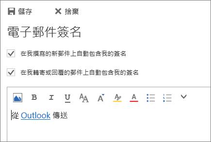 簽名畫面的螢幕擷取畫面。