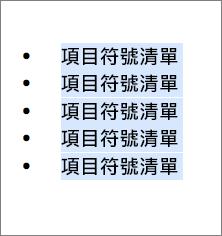 以黑色圓形作為項目符號的項目符號清單範例。