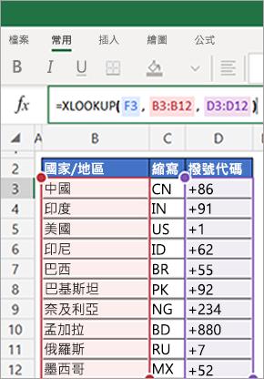 顯示 XLookUp 函數