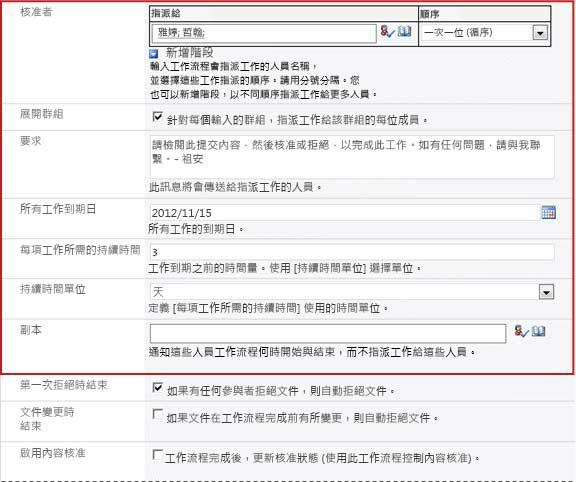 專供輸入執行資訊的表單