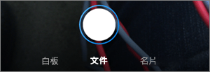 iOS 版 OneDrive 的掃描選項
