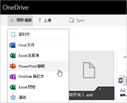 在商務用 OneDrive 中建立檔案