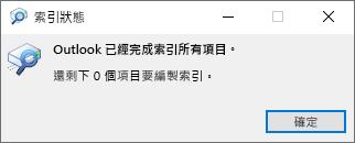 Outlook 搜尋編製索引狀態