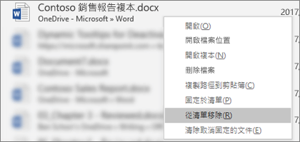 當以右鍵按一下 [最近使用的檔案] 清單中檔案時,您所看到的操作功能表