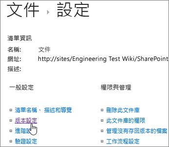 文件庫設定] 對話方塊,已選取的版本設定。