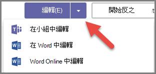 展開選擇 [編輯] 按鈕和箭號指向下拉式按鈕