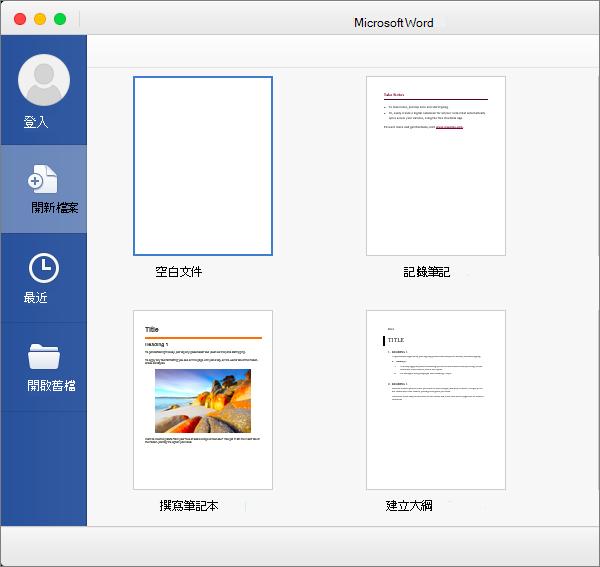 按兩下範本,建立以該範本為基礎的新文件。