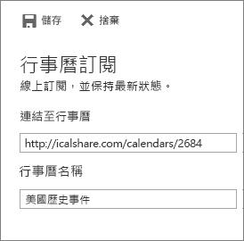 線上行事曆的連結