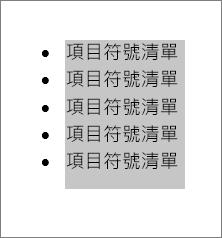 項目符號清單文字已選取