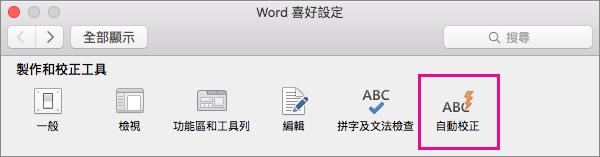 在 Word 的 [喜好設定] 中,按一下 [自動校正] 以變更自動校正功能在您文件中更改的項目。