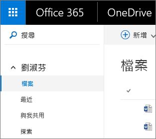 商務用 OneDrive 中的 [檔案] 檢視螢幕擷取畫面