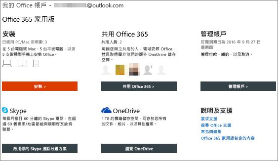 [我的 Office 帳戶] 頁面