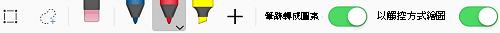 在 Office iOS 版應用程式的 [繪圖] 索引標籤上的基本筆跡工具