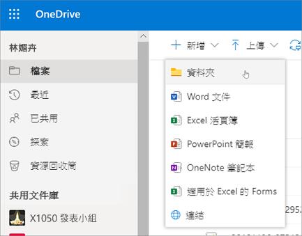 OneDrive 的 [建立資料夾]