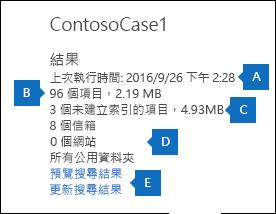 在選取的內容搜尋的詳細資料窗格中會顯示搜尋統計資料