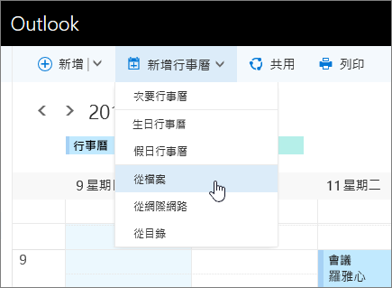 已選取 [從檔案] 的 [新增行事曆] 清單螢幕擷取畫面。